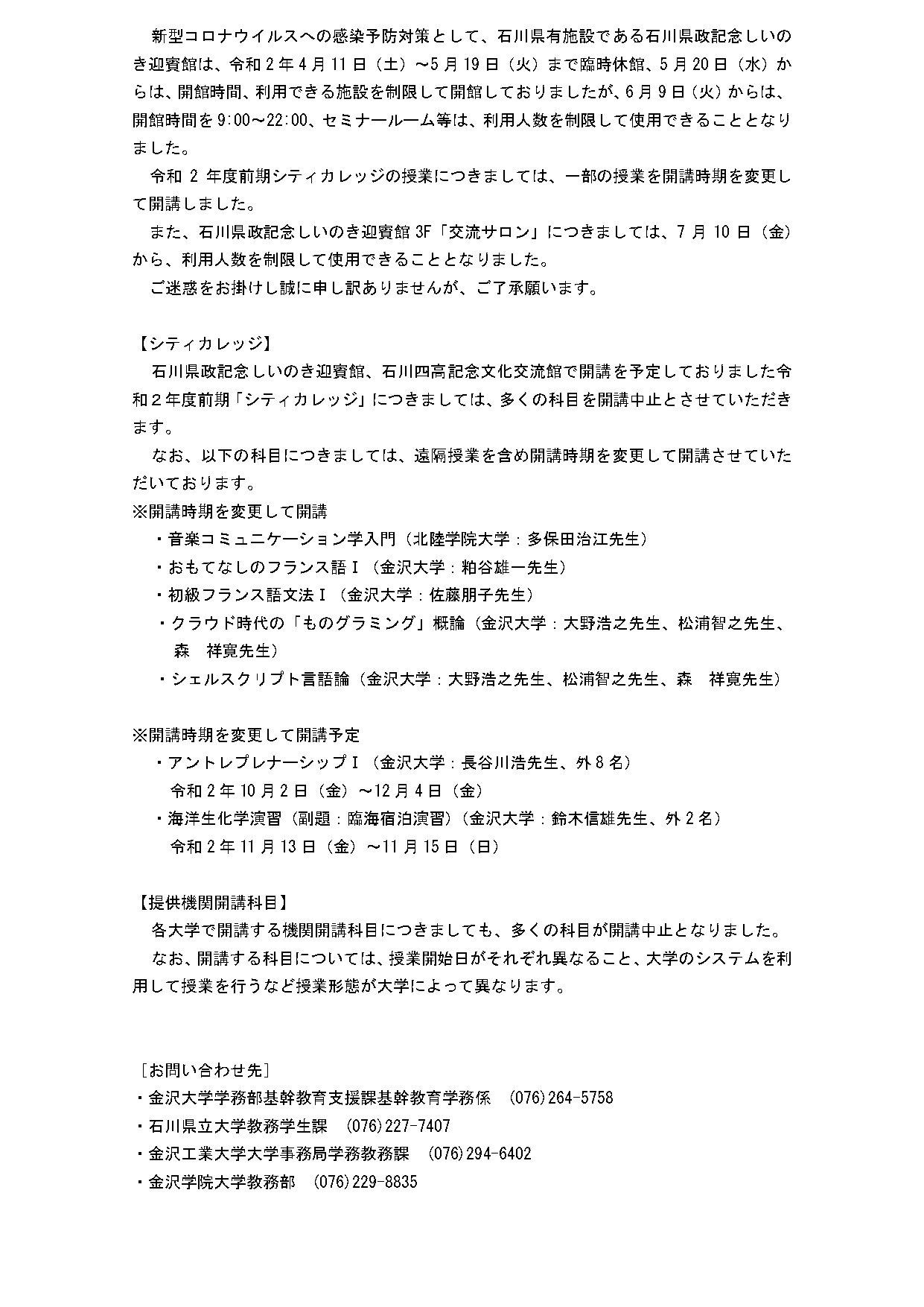 closure_info4.jpg