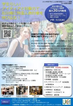 2019海外誘客セミナーチラシ裏面.jpg